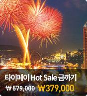 타이페이 금까기 Hot Sale